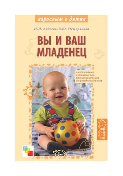 Топ лучших книг по воспитанию детей дошкольного возраста