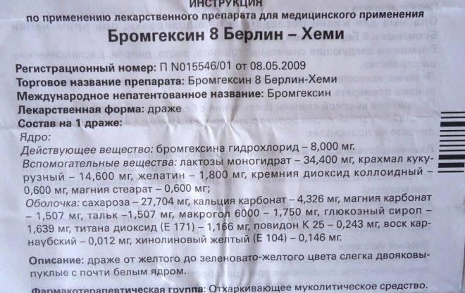 Бромгексин берлин-хеми инструкция по применению, цена в аптеках украины, аналоги, состав, показания | bromhexin berlin-chemie компании «menarini group» | компендиум