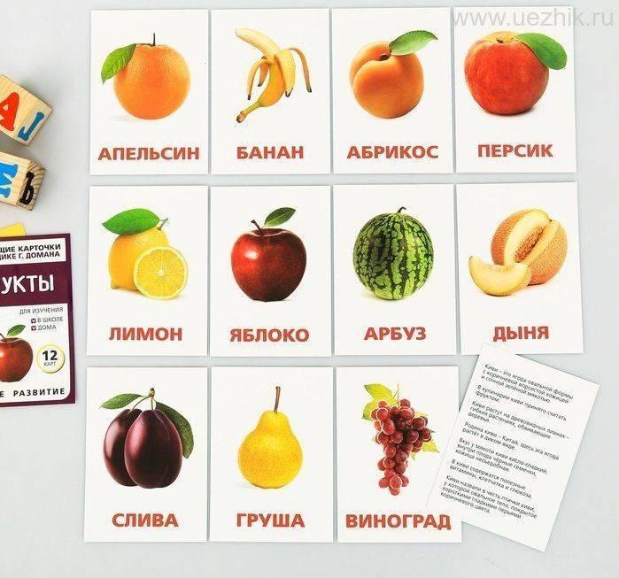 Методика гленна домана