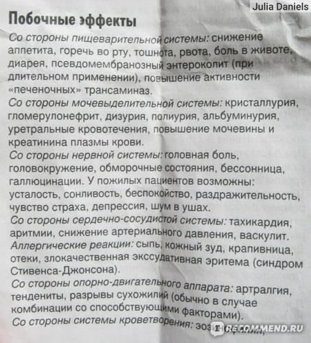 Когитум в саратове - инструкция по применению, описание, отзывы пациентов и врачей, аналоги
