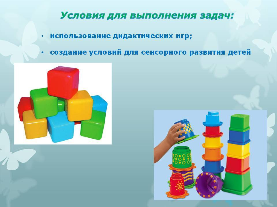 Конспект интегрированного занятия нод по сенсорному развитию с детьми раннего возраста (2–3 лет)