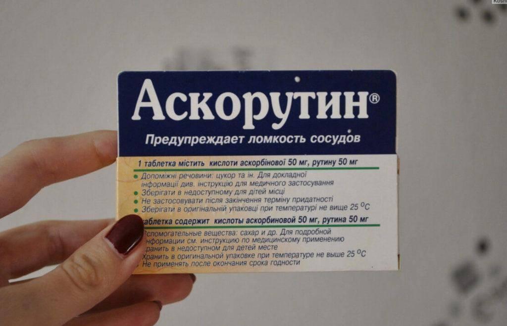 Аскорутин детям: инструкция по применению при носовых кровотечениях (дозировка)