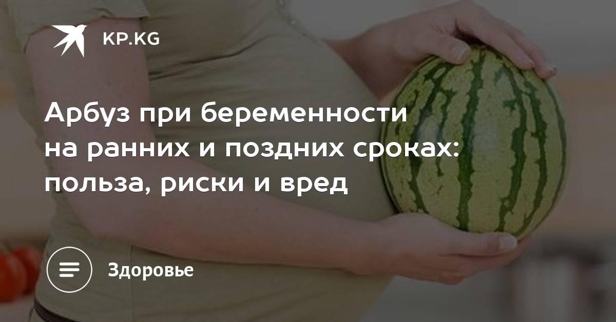 Тыквенные семечки при беременности и грудном вскармливании, польза и вред
