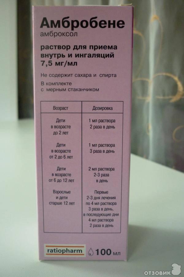 Амбробене в ульяновске - инструкция по применению, описание, отзывы пациентов и врачей, аналоги
