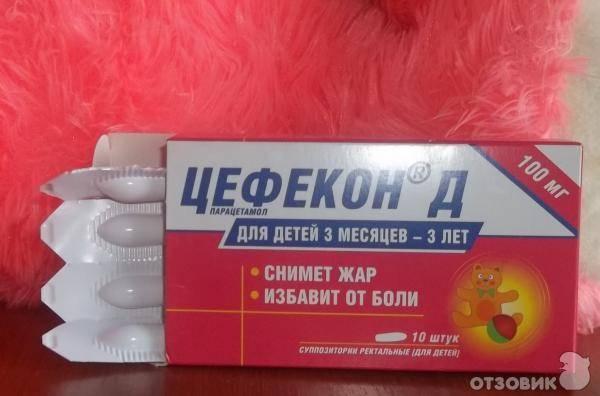 Цефекон д суппозитории ректальные для детей с 3 до 12 лет 250 мг 10 шт.   (нижфарм) - купить в аптеке по цене 58 руб., инструкция по применению, описание, аналоги