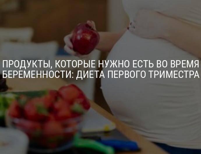 Диета перед скринингом 1 и 2 триместра - medside.ru