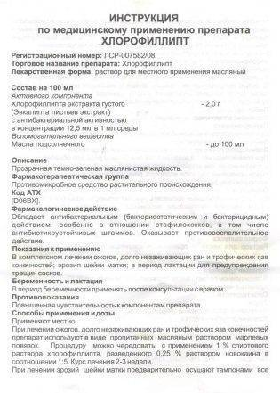 Хлорофиллипт спрей 45 мл   (виалайн) - купить в аптеке по цене 210 руб., инструкция по применению, описание, аналоги