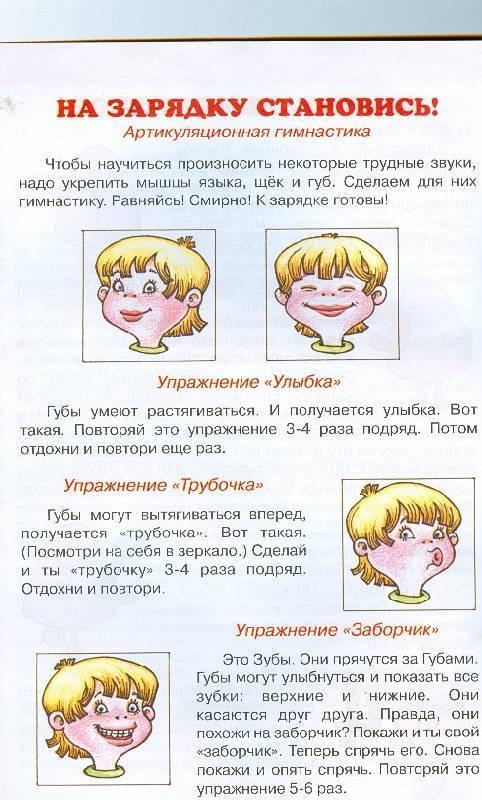 Как научить ребенка говорить букву ш в домашних условиях
