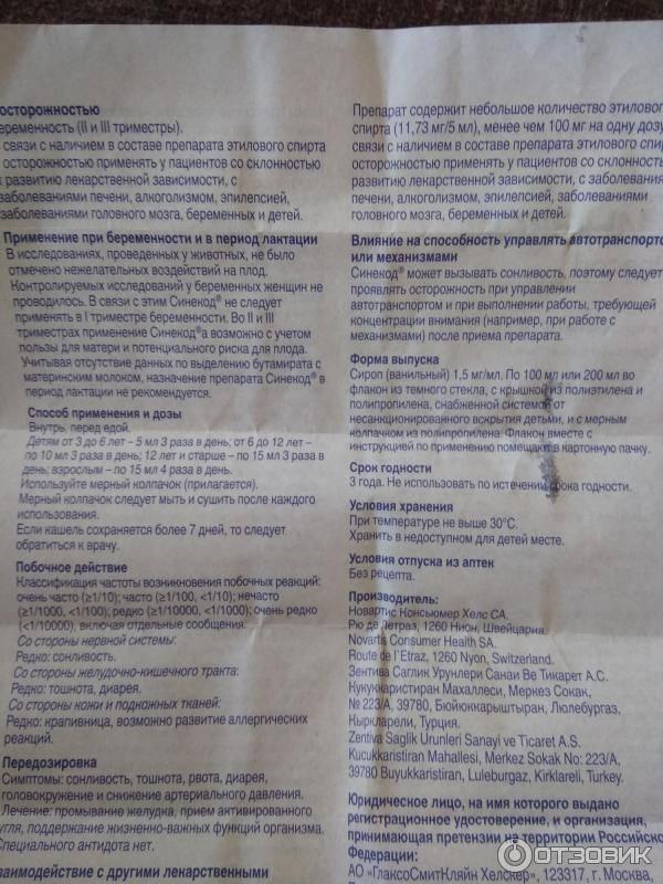 Кетотифен софарма в тюмени - инструкция по применению, описание, отзывы пациентов и врачей, аналоги
