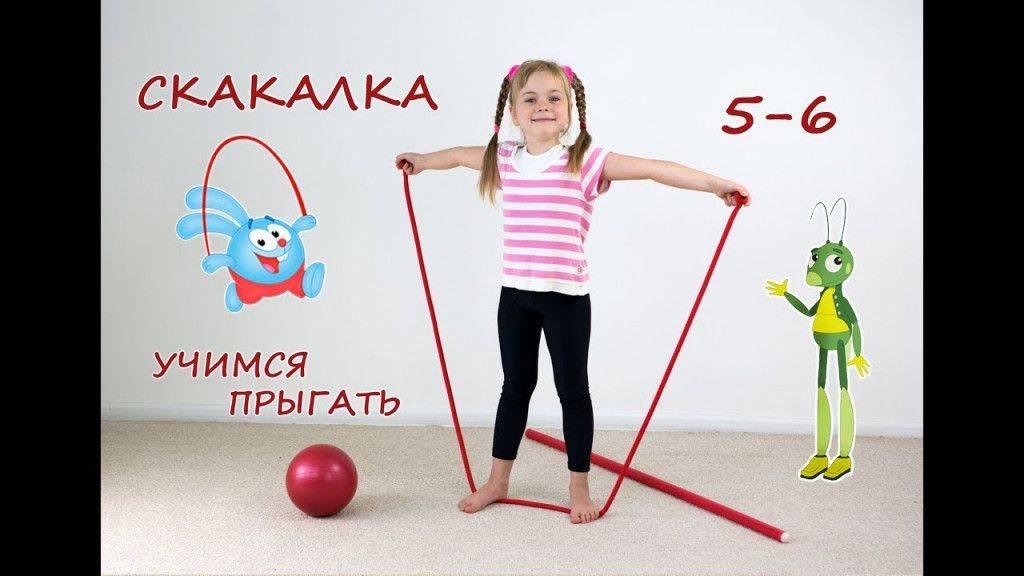 11игр со скакалкой для детей разного возраста