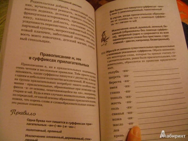 Как научить ребёнка грамотно писать? | елена кузьмина - блог учителя начальных классов в г. стерлитамак