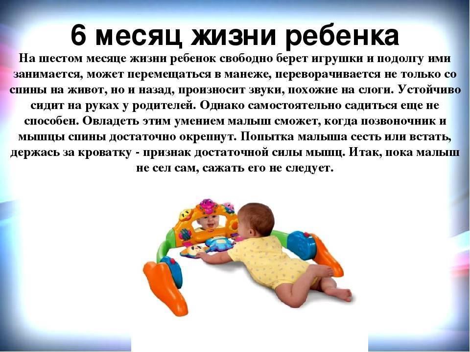 Развитие и рост ребенка в 10 месяцев