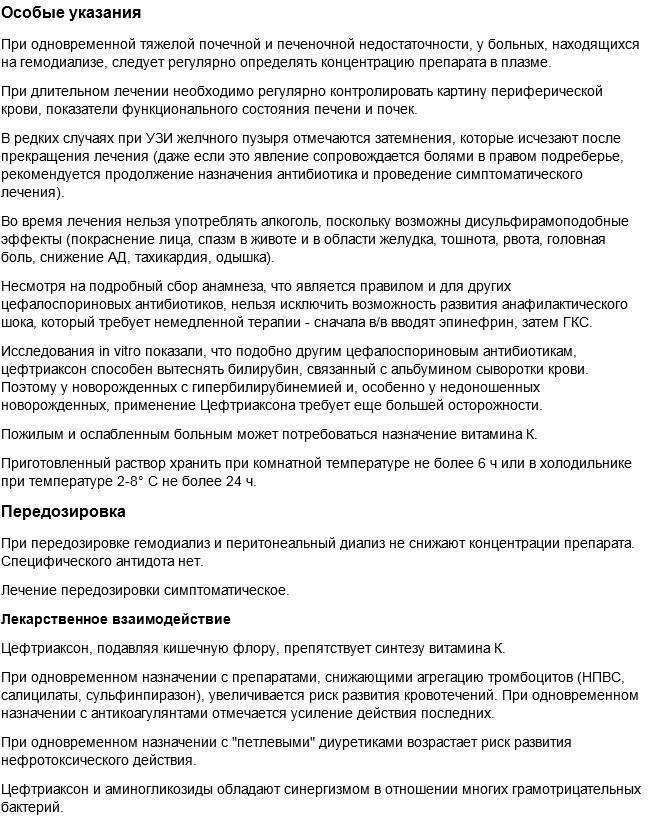 Цефтриаксон - инструкция по применению, описание, отзывы пациентов и врачей, аналоги