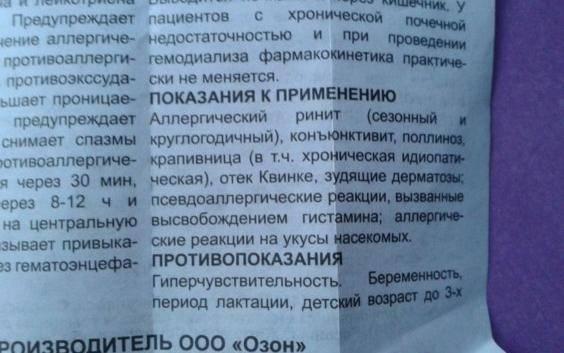 """""""лизобакт"""" при лактации: показания, инструкция по применению"""