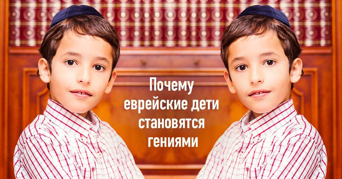 Еврейская семья: 7 правил воспитания - со вкусом