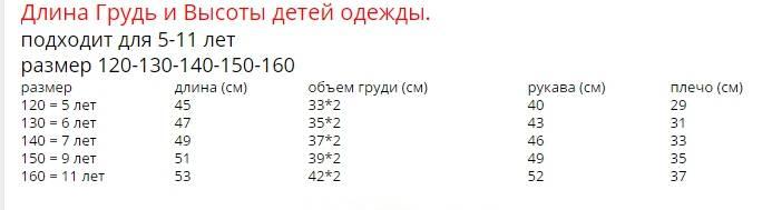 Таблица соответствия размеров одежды китай - россия