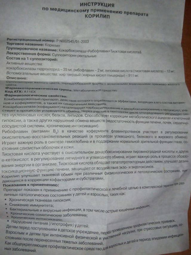 Корилип в казани - инструкция по применению, описание, отзывы пациентов и врачей, аналоги