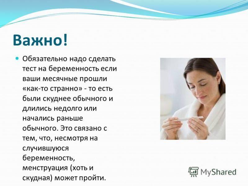 Как справиться с обильной менструацией - wikihow