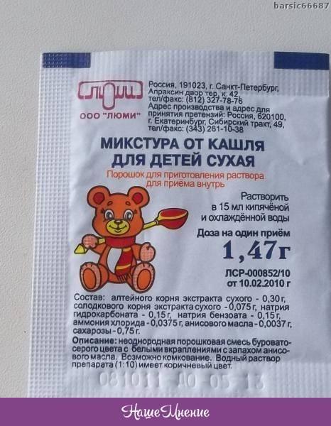 Микстура от кашля для детей сухая в казани - инструкция по применению, описание, отзывы пациентов и врачей, аналоги