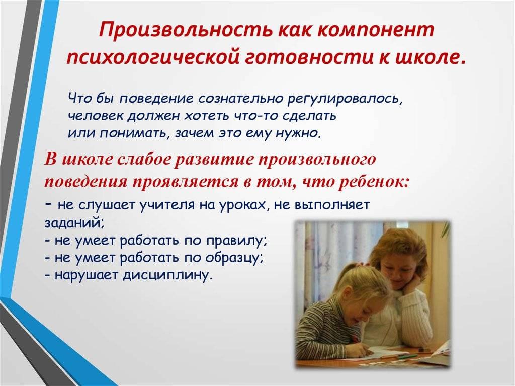 Психологическая готовность ребенка к школе – школьная зрелость