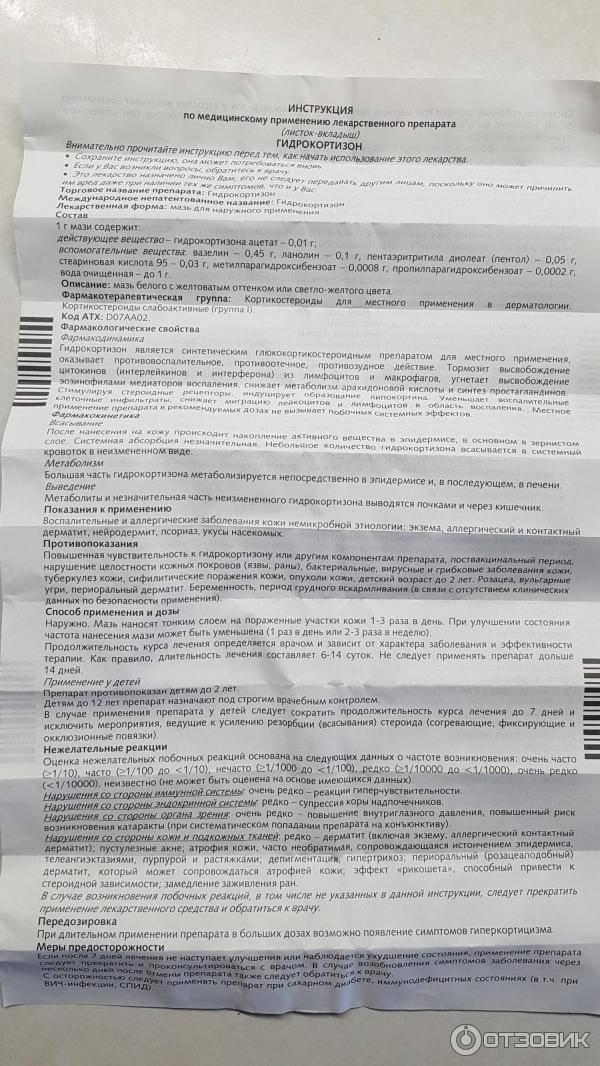 Гидрокортизон :: инструкция :: цена :: описание препарата