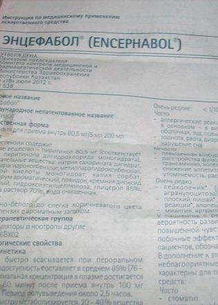 Энцефабол  в хабаровске - инструкция по применению, описание, отзывы пациентов и врачей, аналоги