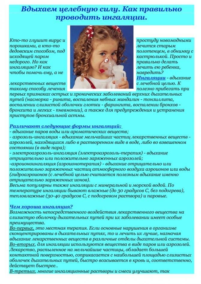 Мирамистин для ингаляций детям и взрослым, инструкция, дозировка