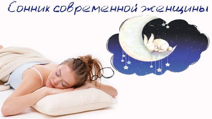 К чему снится беременность — 20 значений сна. видеть себя или быть беременной во сне