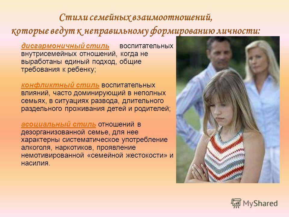 Важная роль семьи в формировании личности ребенка