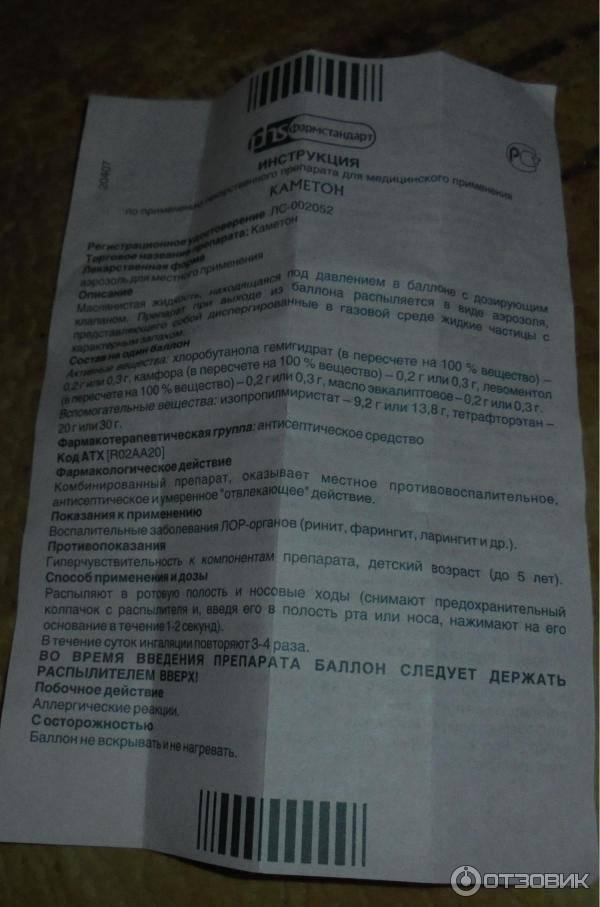 Каметон в кемерово - инструкция по применению, описание, отзывы пациентов и врачей, аналоги