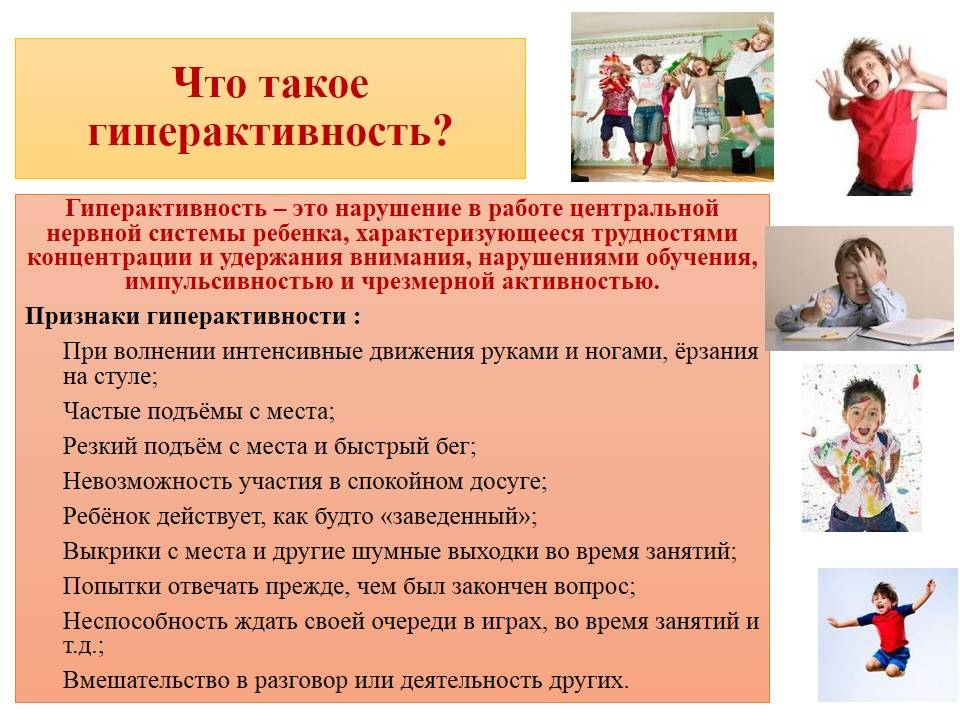 Игры для детей с сдвг. тренировки функций, нарушенных вследствие сдвг