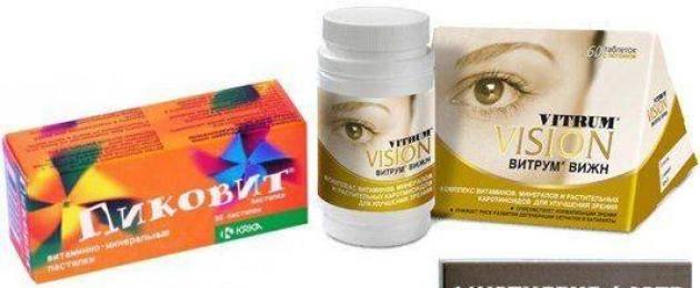 Витамины для глаз для улучшения зрения - список самого лучшего витаминного комплекса в таблетках — товарика
