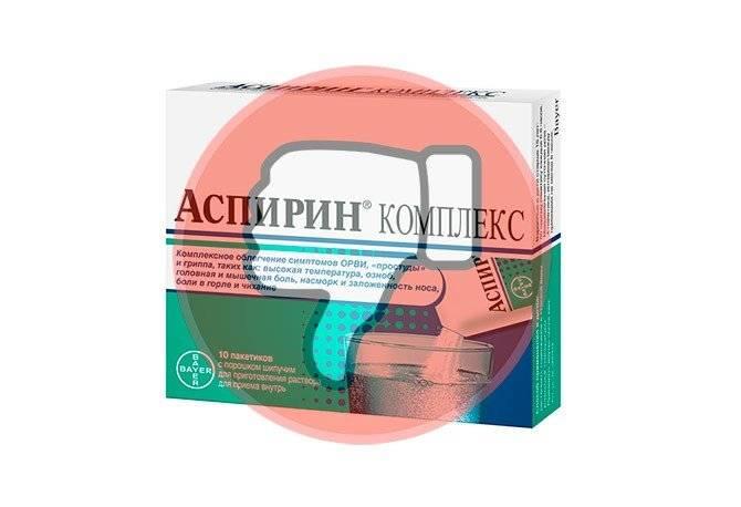 Ацетилсалициловая кислота + кофеин + парацетамол + аскорбиновая кислота при беременности и кормлении грудью — medum.ru