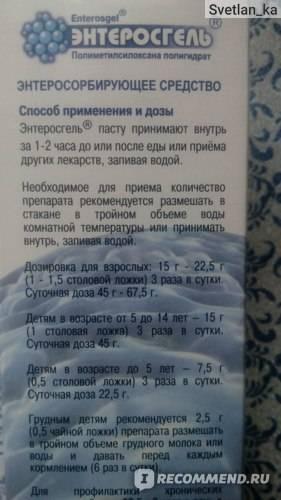 Энтеросгель в тольятти - инструкция по применению, описание, отзывы пациентов и врачей, аналоги