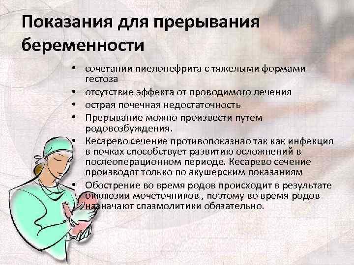 Первый аборт: тяжело ли забеременеть после прерывания беременности