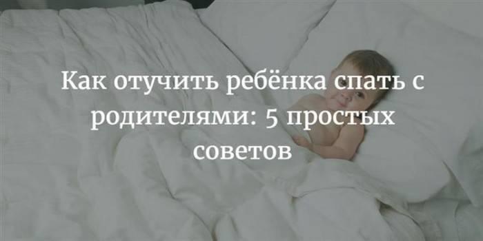 Как отучить ребенка спать с мамой и приучить засыпать отдельно от родителей?