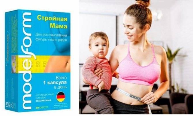 Как похудеть при грудном вскармливании после родов?