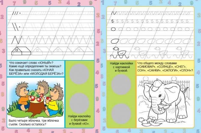 Прописные буквы обводить по точкам распечатать. как научить ребенка-дошкольника правильно писать буквы и цифры: прописи, советы и хитрости обучения