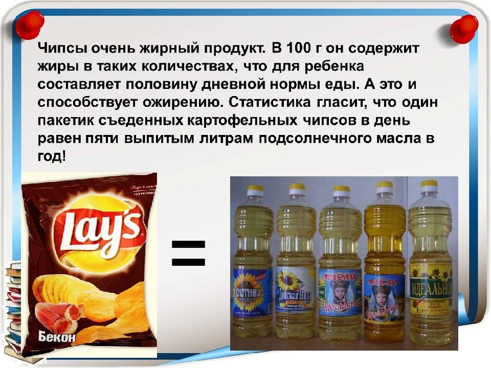 Почему вредно есть чипсы?