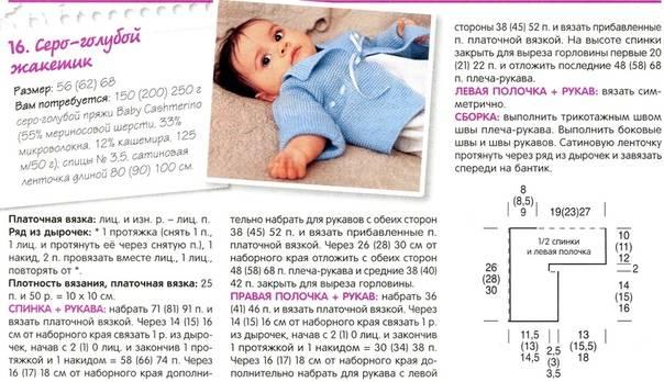 Кофта с рукавами реглан для ребенка 3-4 лет.   страна мастеров