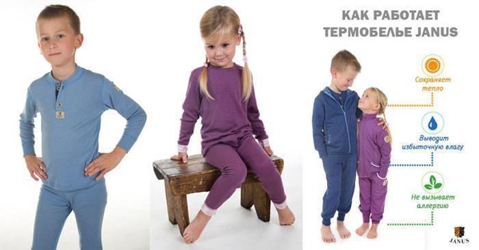 Выбираем термобелье для ребенка на зиму. какое термобелье лучше выбрать для зимы ребенку
