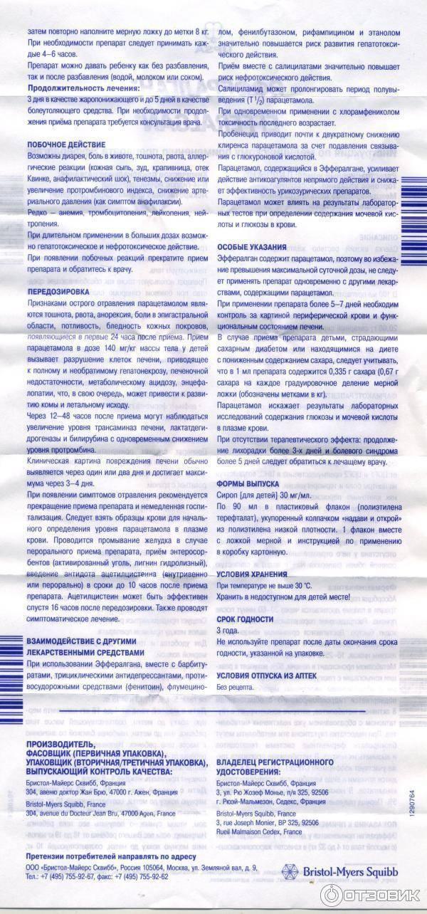Эреспал в самаре - инструкция по применению, описание, отзывы пациентов и врачей, аналоги