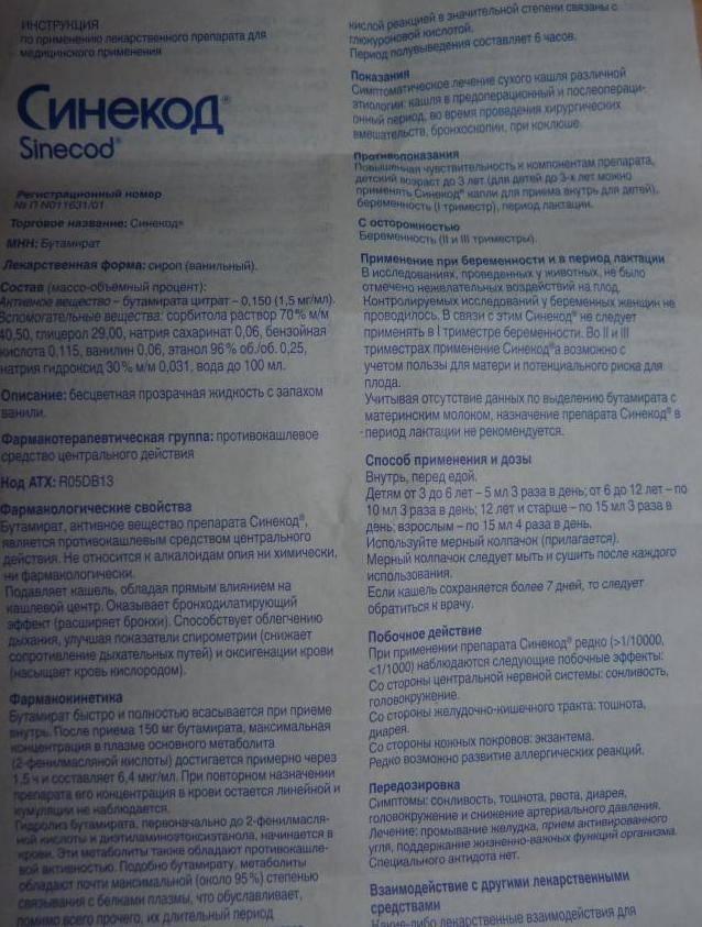 Баю-бай для детей : инструкция, синонимы, аналоги, показания, противопоказания, область применения и дозы.