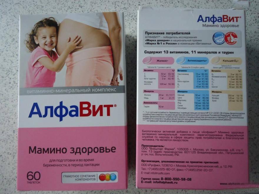 Доппельгерц v.i.p. витаминно-минеральный комплекс для беременных и кормящих в астрахани - инструкция по применению, описание, отзывы пациентов и врачей, аналоги