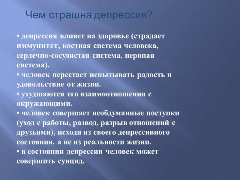 Депрессия домохозяек — kemgkb4.ru