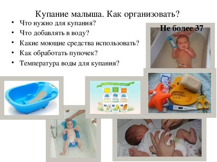 Утренний туалет новорожденного. алгоритм, памятка, как проводить