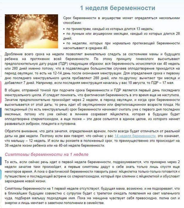 Беременность после перенесенного коронавируса: в легкой форме, когда можно планировать, последствия, мнение врачей