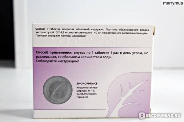 Циклодинон в перми - инструкция по применению, описание, отзывы пациентов и врачей, аналоги