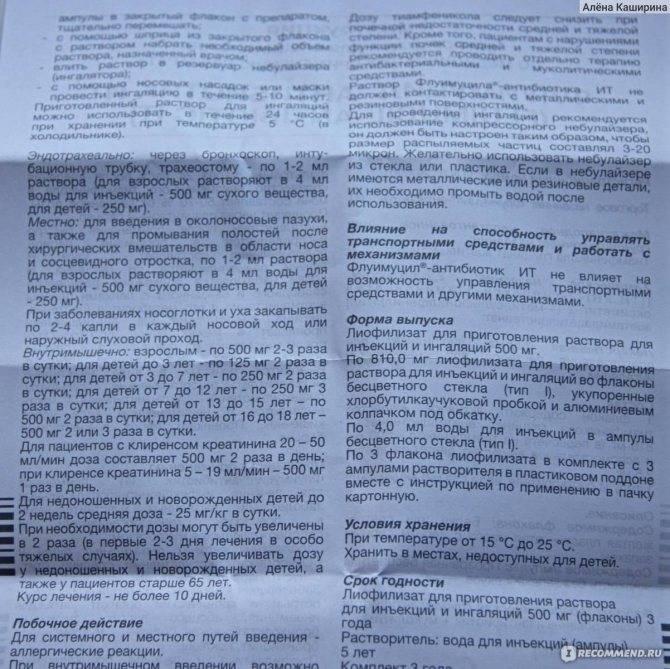 """""""Флуимуцил – антибиотик ИТ"""": инструкция по применению для ингаляций детям"""