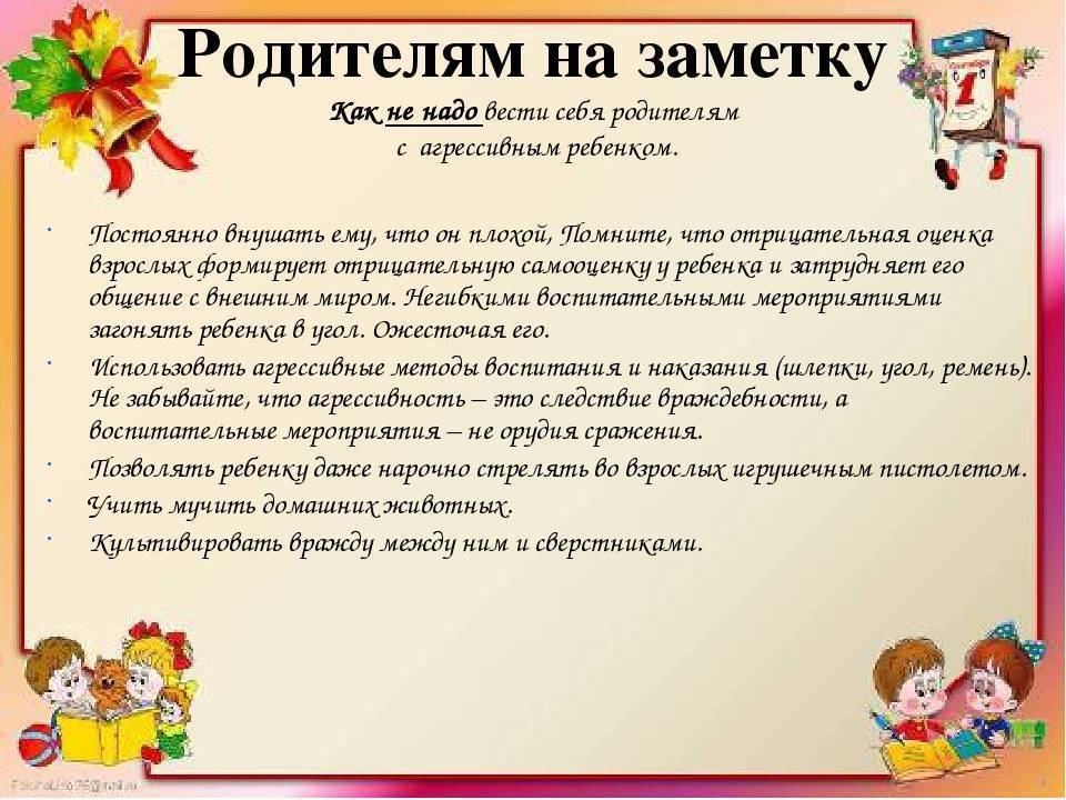 Почему ребенок хамит и грубит родителям и учителям, что делать, как себя вести | rucheyok.ru